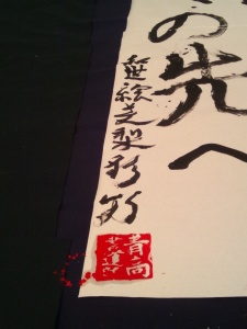 "The ""seal"" of my school's calligraphy club. Think of it like an artist signing his work."