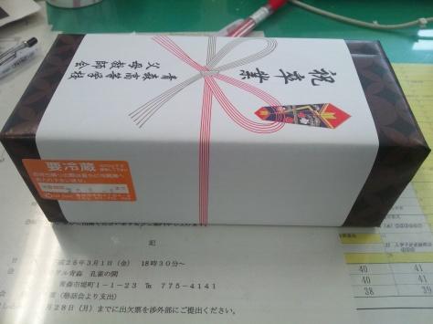 Ooooh, a present!