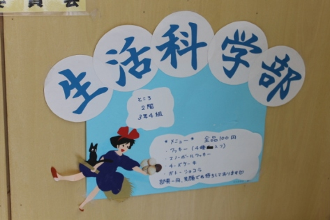 "There was even a shout-out to ""Kiki's Delivery Service."""