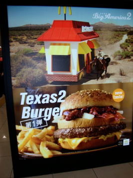 Okay, this technically isn't a proper sign, but it is one of my favorite advertisements I've seen in Japan. Naturally, a Texas burger involves a cowboy riding through the drive-thru. Because...that's America.