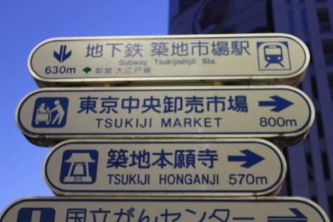 On the way to Tsukiji Market in Tokyo, bright and early in the morning.