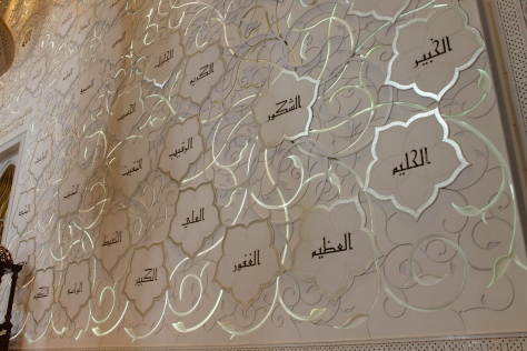 The ninety-nine names of Allah, inscribed on the wall inside the prayer wall.